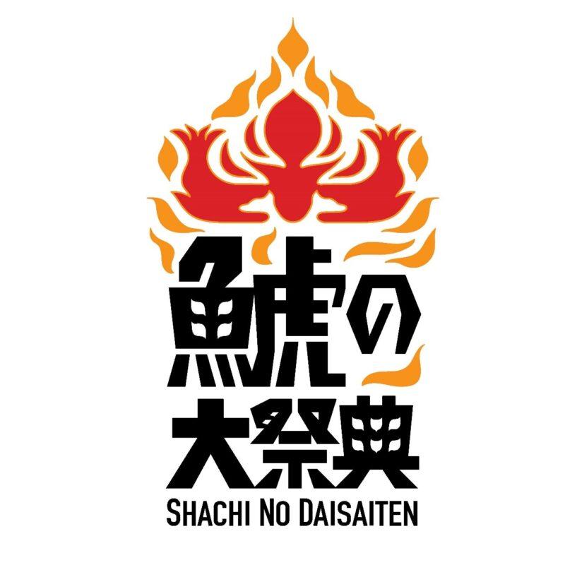 名古屋グランパス「鯱の大祭典2021」に協賛致します